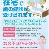 訪問歯科健診